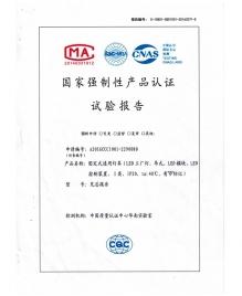 LED工矿灯CQC证书