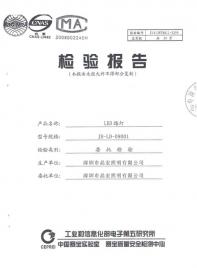 上海赛宝实验-路灯