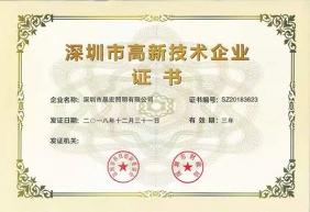 深圳市高新技术企业认证