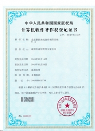 LED软件著作权证书
