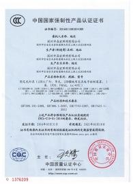 工矿灯3C证书