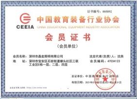 中国教育装备会员证书