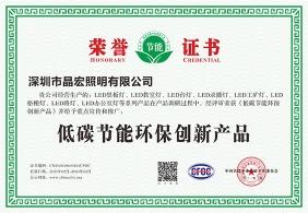 低碳节能环保荣誉证书