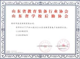山东教育产品推荐证书