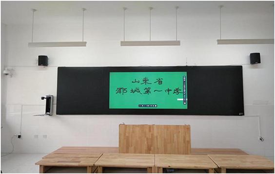 山东郓城第一中学智慧黑板案例