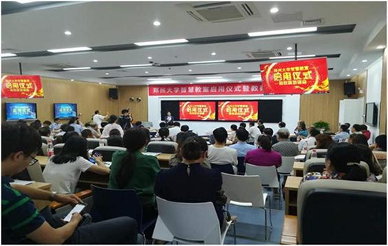 郑州大学智慧黑板案例