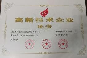 晶宏照明获得国家高新技术企业称号