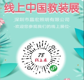 第78届中国教育装备展线上展开幕,晶宏邀您观展