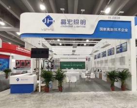 深圳晶宏照明广州国际照明展览会!