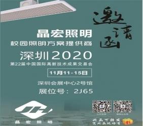 晶宏照明邀您参加深圳高交会