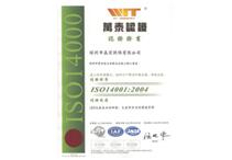 ISO14001(中文版)