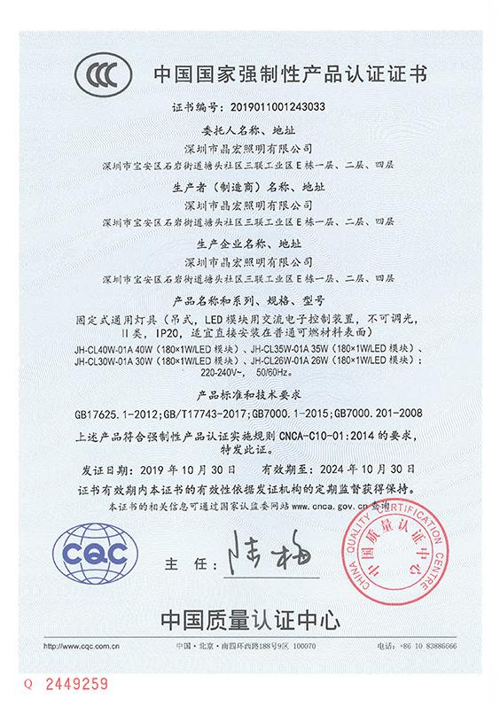 教室灯3C中文证书.jpg