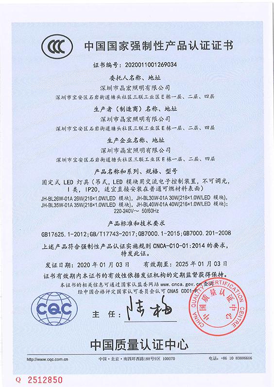 黑板灯3C认证