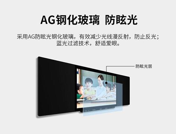 86英寸智慧教室互动黑板